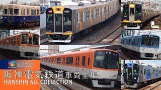 シルバージェットの増備が進む 阪神電気鉄道車両全集 ~HANSHIN ALL COLLECTION~