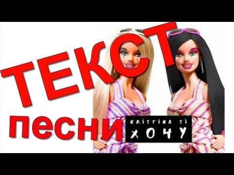 Кристина Си ХОЧУ ТЕКСТ /Текст песни Кристины Си ХОЧУ 2016/