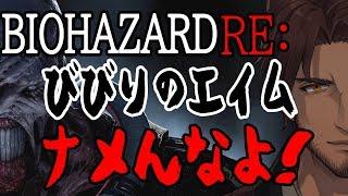 【BIO HAZARD RE:3】ラストエスケープ 体験版【ベルモンド・バンデラス/にじさんじ】