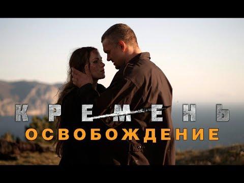 КРЕМЕНЬ. ОСВОБОЖДЕНИЕ - Боевик / Все серии подряд