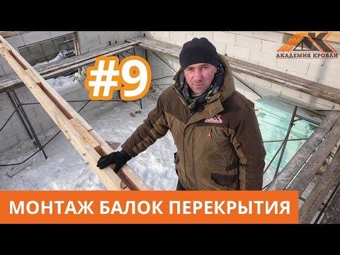 Монтаж балок перекрытия. Деревянное перекрытие в доме из газоблока Как смонтировать балки перекрытия