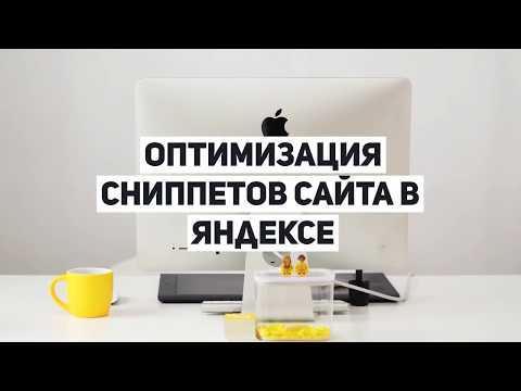 Оптимизация сниппетов сайта в Яндексе