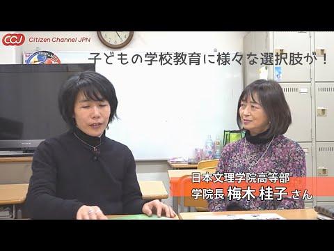 子どもの学校教育に様々な選択肢が!日本文理学院高等部の梅木学院長にお話しを伺いました