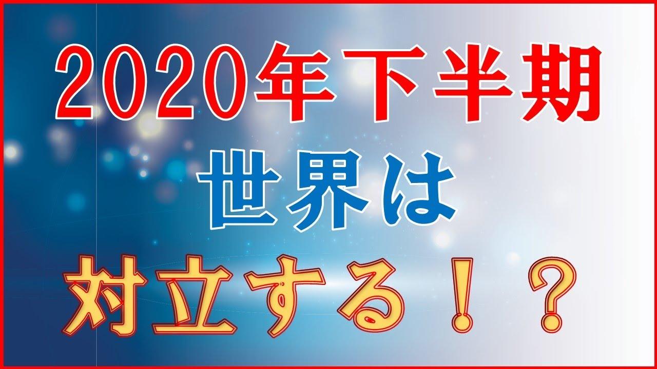 【2020年 運勢】2020年下半期の運勢を占う!世界は対立の時期に?