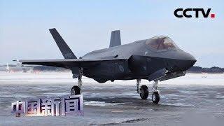 [中国新闻] 韩空军明年底共将接收26架F-35A战机 | CCTV中文国际