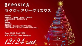 BERONICA MONTHLY PICKUP EVENT 2016.12 -----------------------------...
