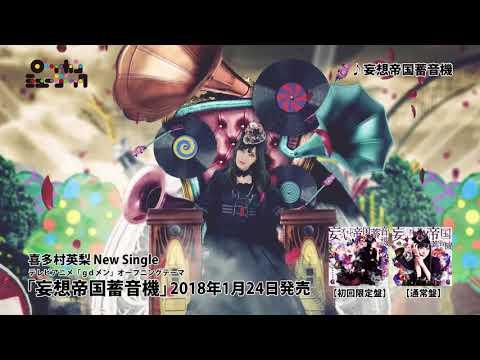 喜多村英梨 / 「妄想帝国蓄音機」Music Video(Short Ver.)
