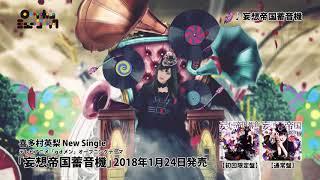 喜多村英梨 「妄想帝国蓄音機」 2018年1月24日(水)発売 TVアニメ「gd...