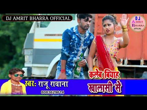 kalem-biyah-khalashi-se-dj-remix-song-||-raju-rawana-||-dj-amrit-bharra