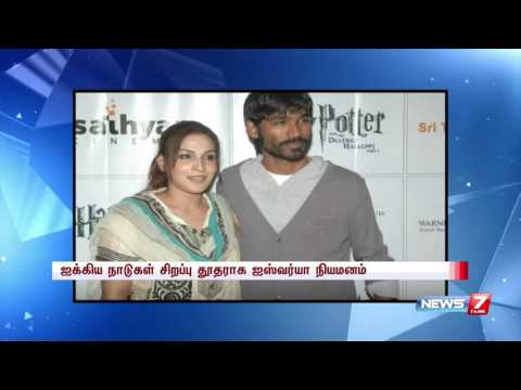 Aishwarya Dhanush appointed as UN's Goodwill Ambassador in India | News7 Tamil