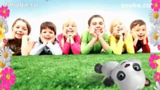 Очень милое поздравление с днем защиты детей 01 июня прикольные короткие видео