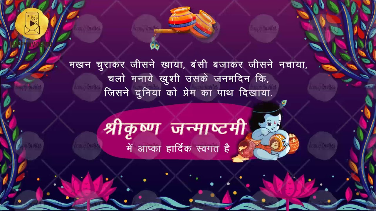 Ba01j Janmashtami Invitation Card Video