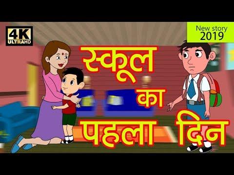 स्कूल का पहला दिन | Hindi Kahaniya | New Story 2019 | Baccho Ki Kahani | Dadimaa Ki Kahaniya thumbnail