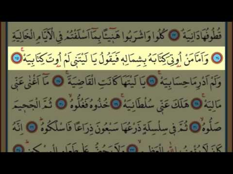 Surah Al-Haaqqah(69) by Nasser Al Qatami Majestic Recitation(Hakka)