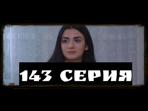 🔥 КЛЯТВА 143 СЕРИЯ РУССКАЯ ОЗВУЧКА 🔥 By PEPTOVCIWWKQDISYBQ