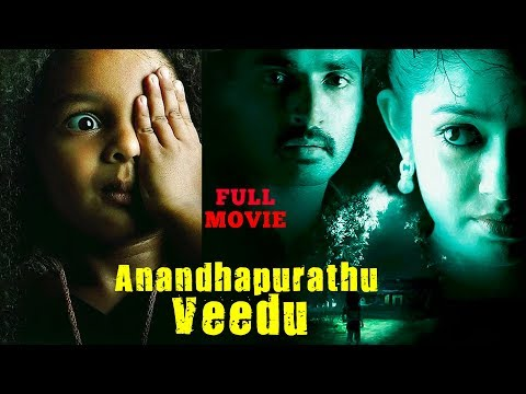 Anandhapurathu Veedu Tamil Full Movie