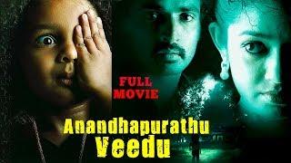 Anandhapurathu Veedu Tamil Full Movie thumbnail