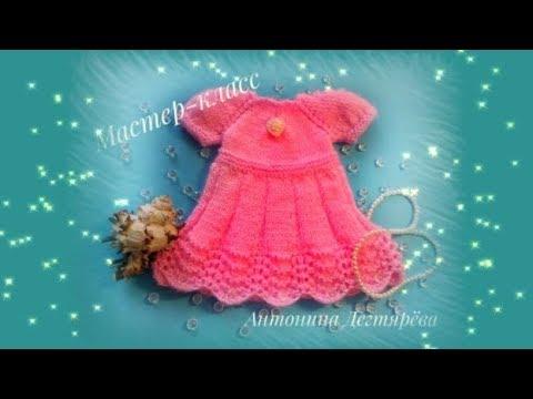Вязание платья для детей спицами видео уроки