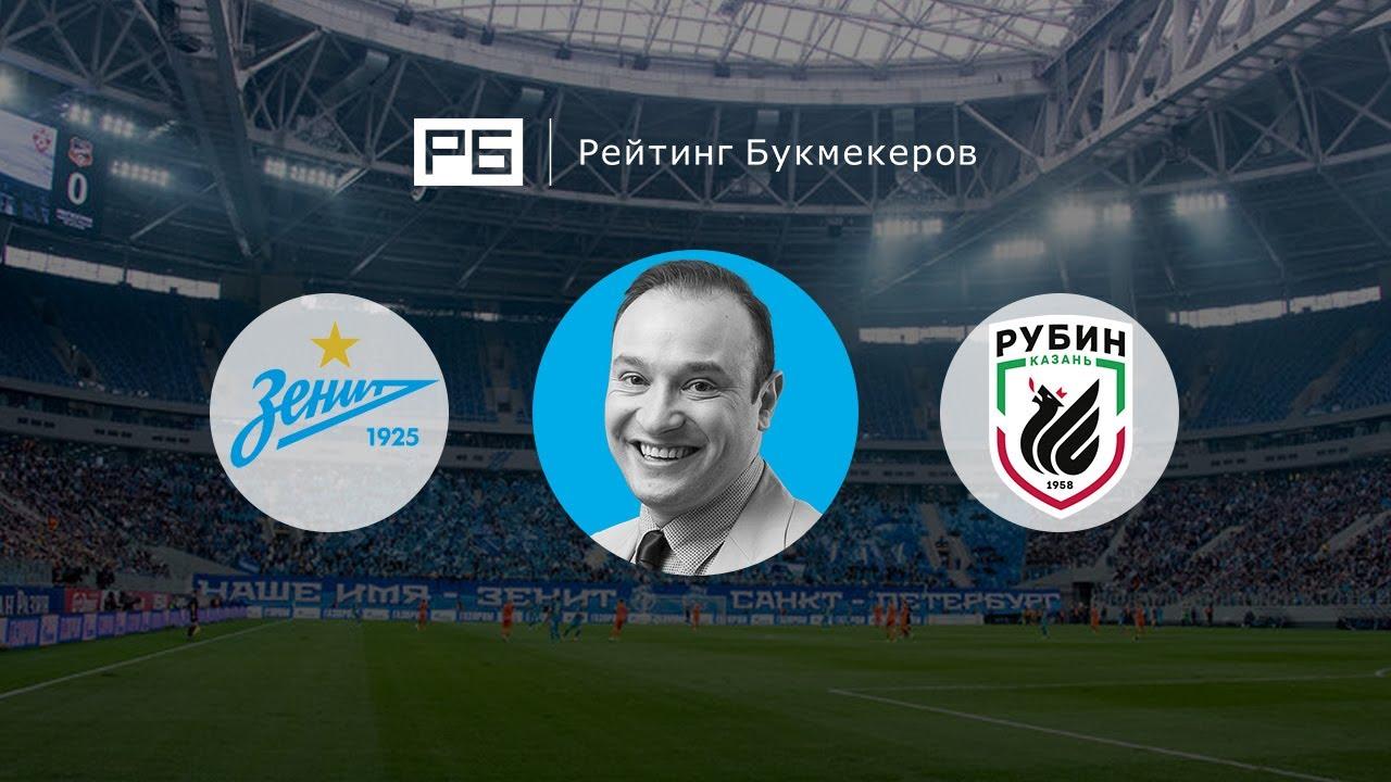 Прогноз на матч Рубин - Зенит Санкт-Петербург 31 марта 2017