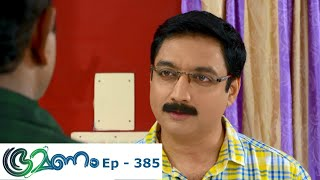 Bhramanam | Episode 385 - 07  August 2019 | Mazhavil Manorama