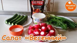 """Салат """"Весенний""""! Легкий и свежий салат из редиса,огурцов и зелени! Розалина Фуд!"""