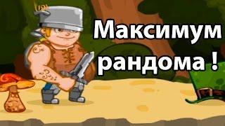 Максимальный рандом ! ( Let's Journey )