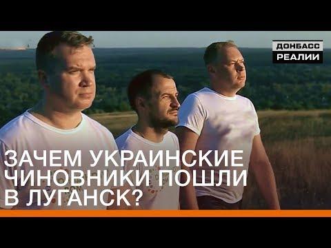 Зачем украинские чиновники пошли в Луганск? | Донбасc Реалии