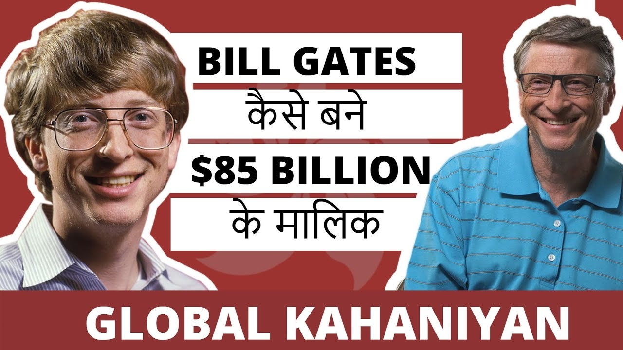 Bill Gates biography in hindi | Story & History | Millionaire lifestyle |  Money Machine