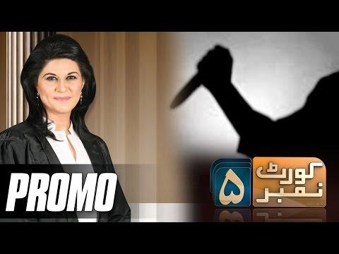 Baap Ya Qatil ? | Court Number 5 | SAMAA TV | Promo | 22 Dec 2016