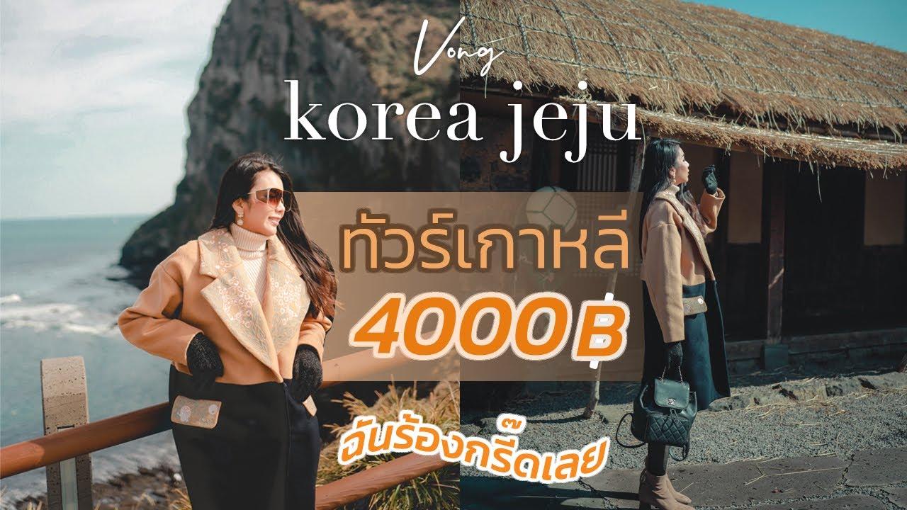 ทัวร์เกาหลี 4,000 บาท ชั้นร้องกรี๊ดดดดดเลย !! Vlog Korea Jeju l Yhok Radchamonbapat