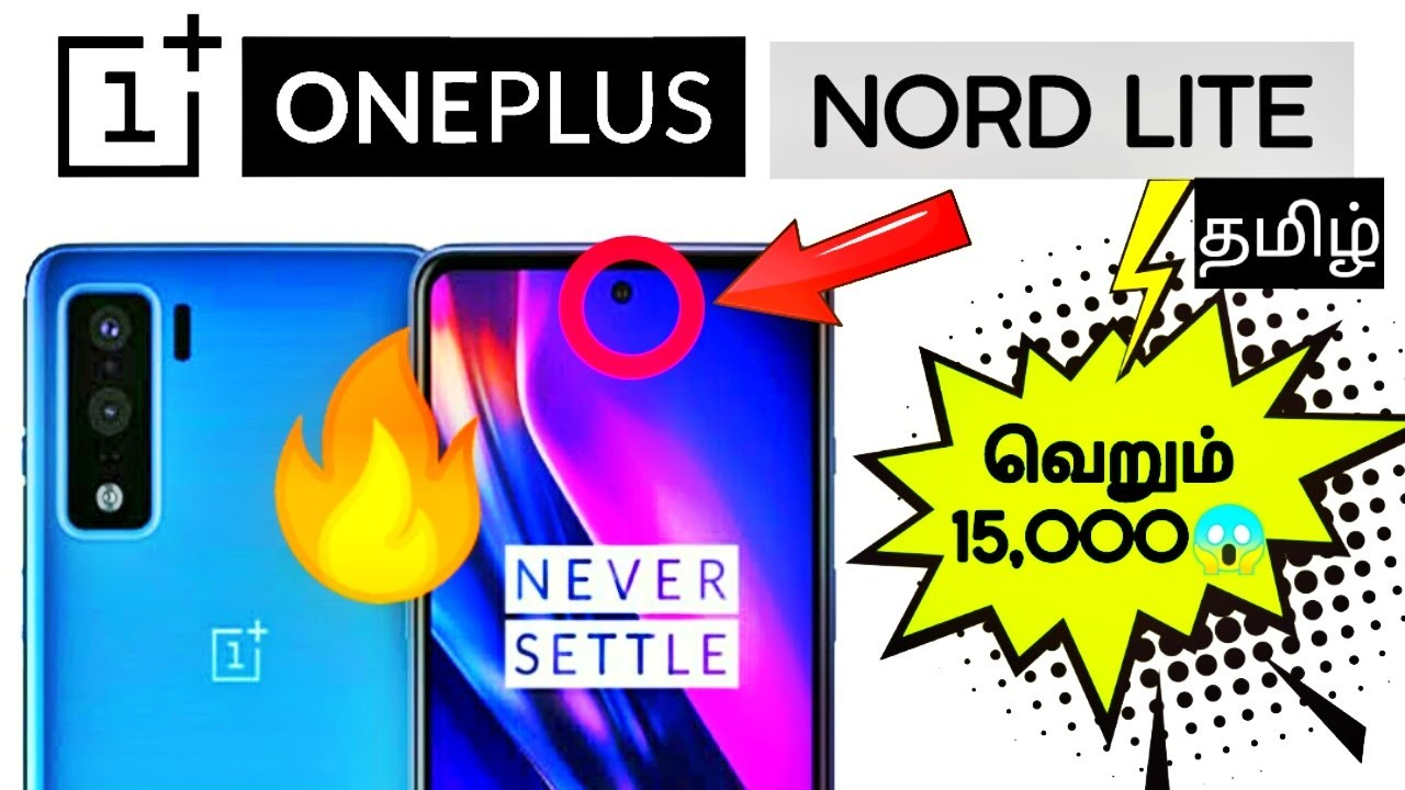 Oneplus Nord 5g | Oneplus Nord Lite | in Tamil | Oneplus Nord Lite Tamil | Oneplus Nord Tamil