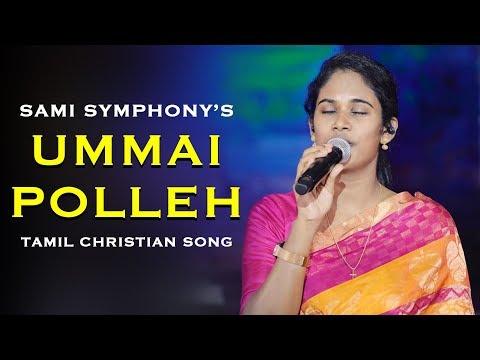 Ummai Polleh Theivam illai | Sami Symphony Paul | Tamil Christian Song 2018