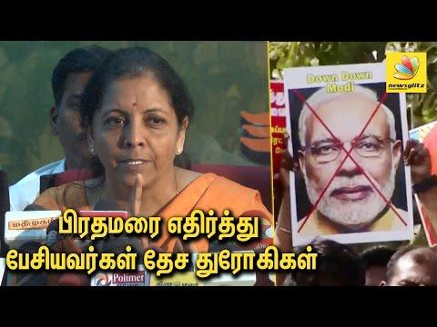 மோடியை எதிர்த்து பேசியவர்கள் தேச துரோகிகள் - Nirmala Sitharaman Speech on Jallikattu Issue and Modi - 동영상