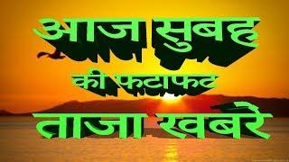 14th Dec Morning News | सुबह की फटाफट ताज़ा ख़बरें | News headline | aaj samachar | morning bulletin.