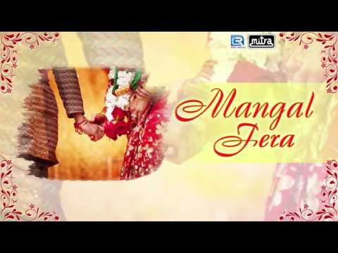 MANGAL FERA  Gujarati Lagan Geet  FULL AUDIO Song