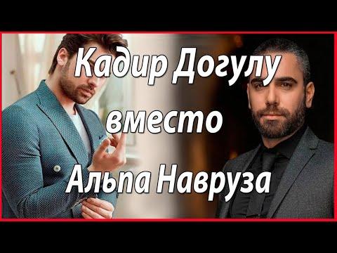 Кадир Догулу занял место Альпа Навруза #звезды турецкого кино