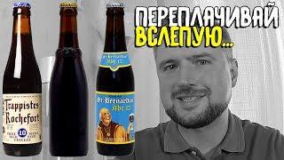 #172: СЛЕПОЙ ВЫБОР:  WESTVLETEREN 12 VS ROCHEFORT 10 VS ST. BERNARDUS 12 (бельгийское пиво).
