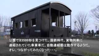 【訓練】 実車ヨ3500と連結! !  ~自動連結器操作つき~