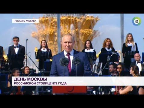 Путин поздравил Москву с днем рождения!