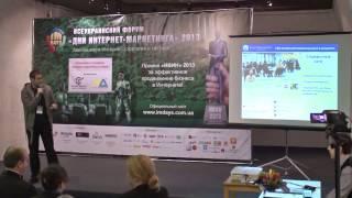 Доклад Ицхака Пинтосевича на IMDays 2013