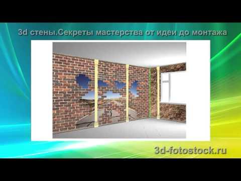 3D стены  Секреты мастерства от идей до монтажа смотреть в хорошем качестве