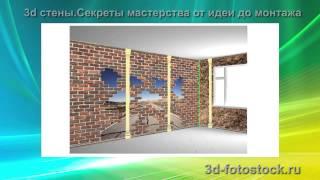 3D стены  Секреты мастерства от идей до монтажа