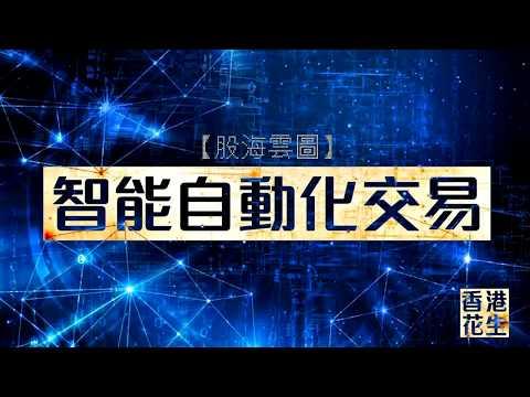 【智能自動化交易】第24集 - 黃金是不是避險工具?| 股海雲圖(第3節) 19年05月24日