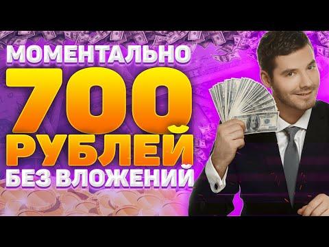 ЗАРАБОТОК 700 рублей ЗА МИНУТЫ СНОВА И СНОВА [ОЧЕНЬ ЛЕГКО]. Заработок в интернете без вложений