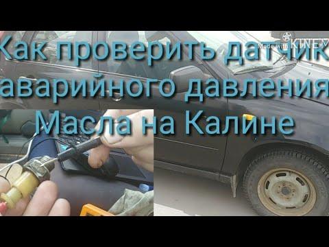 Lada kalina, калина, датчик аварийного уровня масла, проверка, замена?