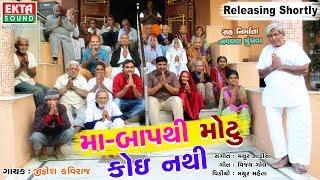 Maa - Baap Thi Motu Koi Nathi (Releasing Shortly)   Jignesh Kaviraj   New Song With Effective Video