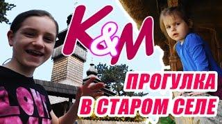 Гуляем по старому селу в городе Ужгород.(Гуляем по старому селу в городе Ужгород. Ставьте нам лайки и подписывайтесь на новое видео. https://twitter.com/KarinkAi..., 2016-04-10T20:18:32.000Z)