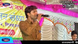 Prabhu mandariya new song ! प्रभु मंदारिया न्यू सोंग _ राजस्थानी न्यू सोंग 2019