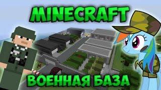 Minecraft постройки №7 Военная база