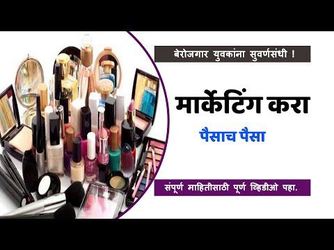 cosmetic company marketing jobs